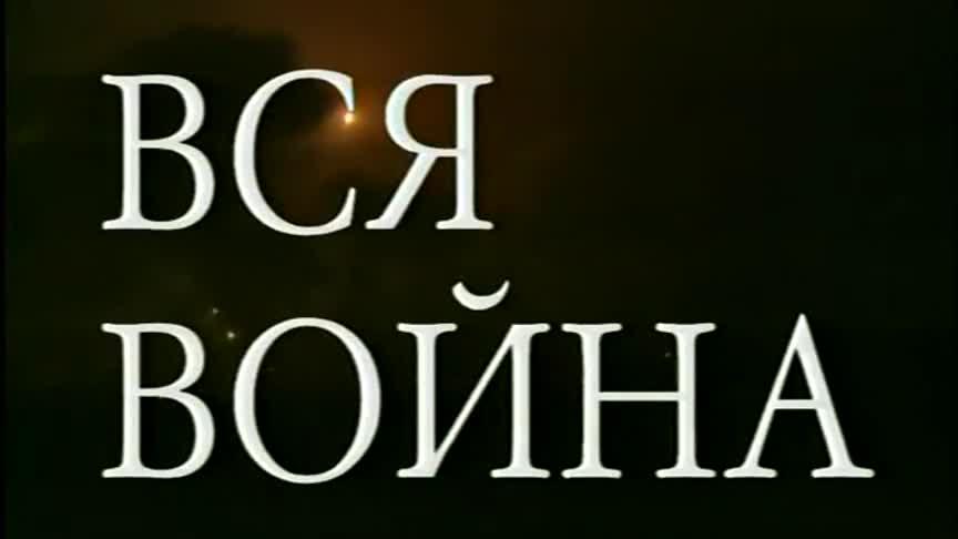 Вся война. Редкий видеофильм в отношении первой чеченской войне