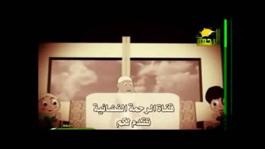Мультфильм насчёт Пророке Мухаммаде (Мир Ему) - 0 часть