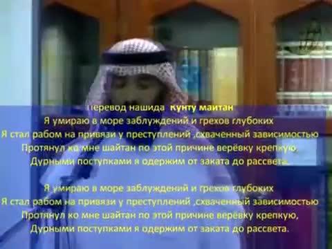 Нашид получай арабском