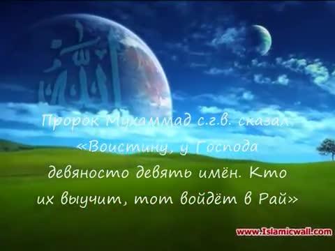 99 имена Аллаха